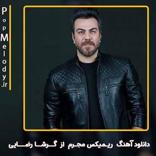 دانلود آهنگ گرشا رضایی ریمیکس مجرم
