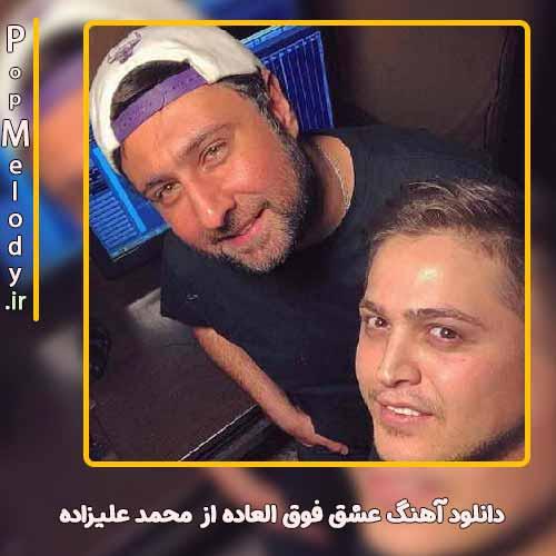 دانلود آهنگ محمد علیزاده عشق فوق العاده