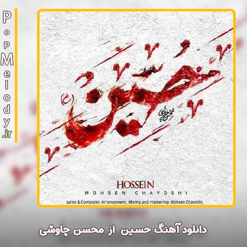 دانلود آهنگ محسن چاوشی حسین
