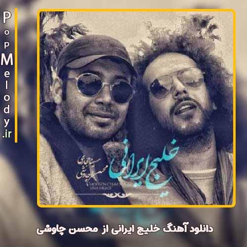 دانلود آهنگ محسن چاوشی خلیج ایرانی