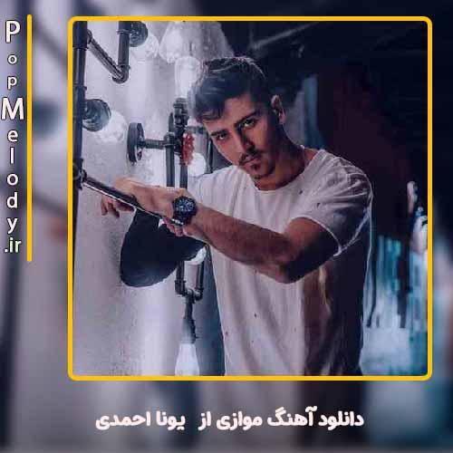 دانلود آهنگ یونا احمدی موازی