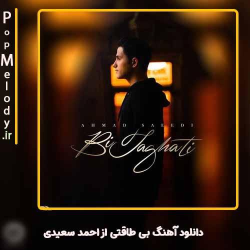 دانلود آهنگ احمد سعیدی بی طاقتی