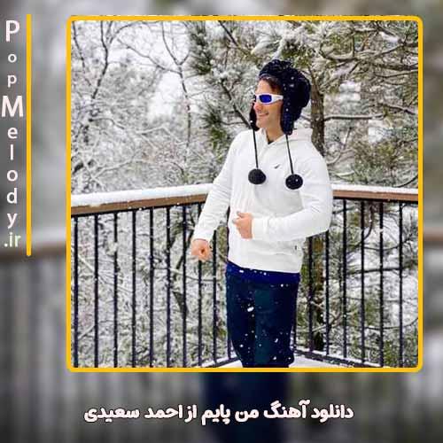 دانلود آهنگ احمد سعیدی من پایم