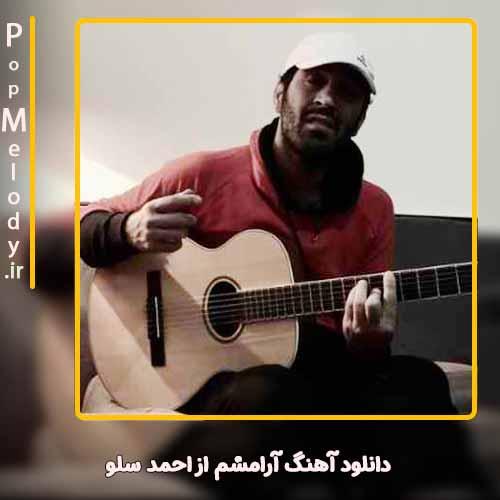 دانلود آهنگ احمد سلو آرامشم