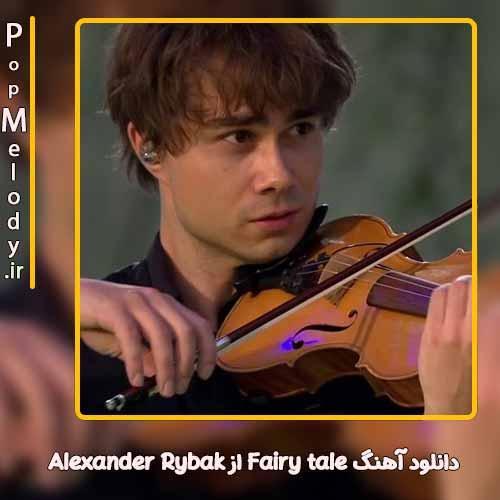 دانلود آهنگ Alexander Rybak Fairy tale