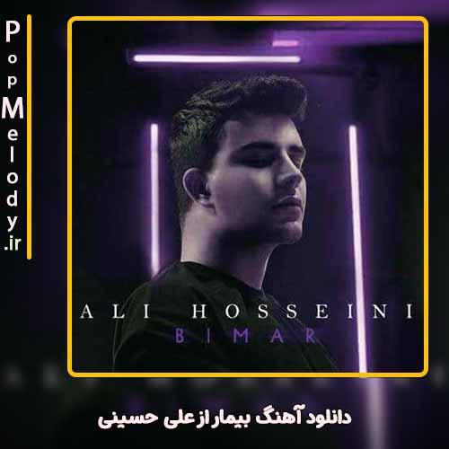 دانلود آهنگ علی حسینی بیمار
