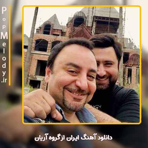 دانلود آهنگ گروه آریان ایران