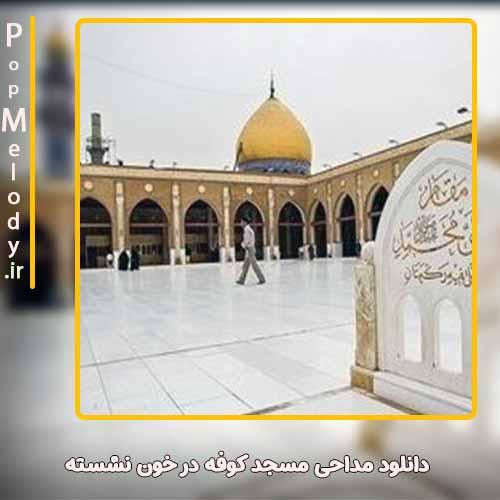دانلود آهنگ حسین سیب سرخی مسجد کوفه در خون نشسته