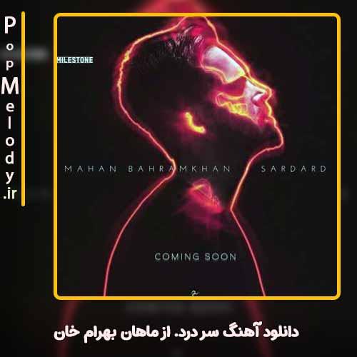 دانلود آهنگ ماهان بهرام خان سر درد