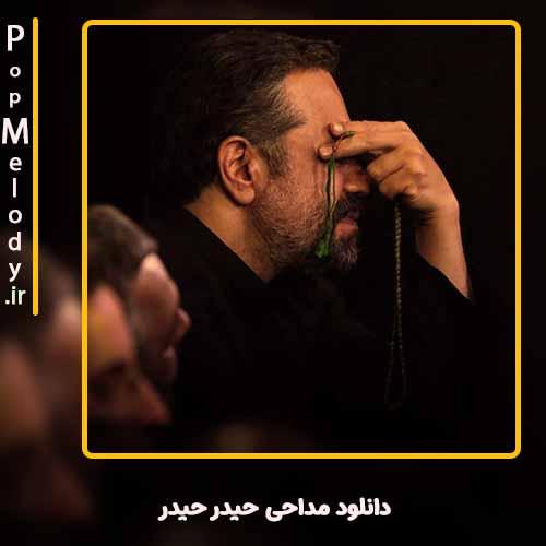 دانلود آهنگ محمود کریمی حیدر حیدر