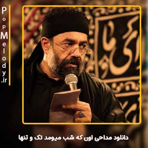 دانلود آهنگ محمود کریمی اون که شب میومد تک و تنها