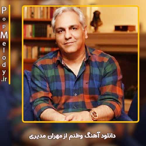 دانلود آهنگ مهران مدیری وطنم