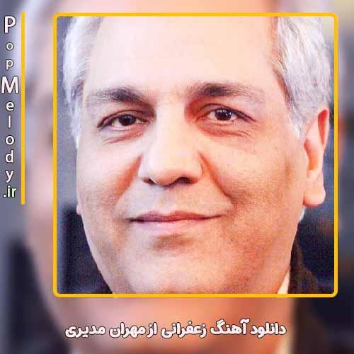 دانلود آهنگ مهران مدیری زعفرانی