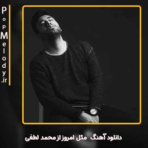 دانلود آهنگ محمد لطفی مثل امروز