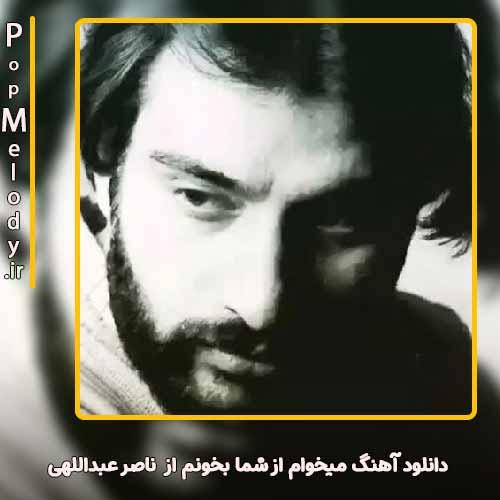دانلود آهنگ ناصر عبداللهی میخوام از شما بخونم شما که غریبه هستین