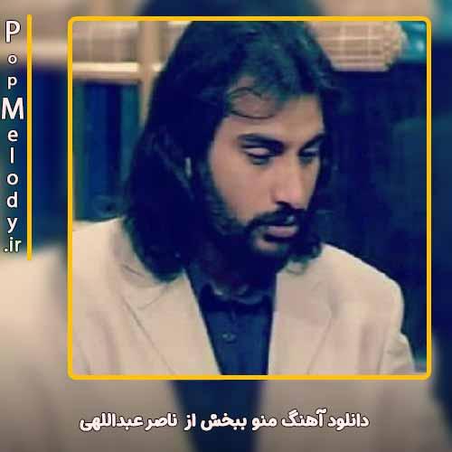 دانلود آهنگ ناصر عبداللهی منو ببخش