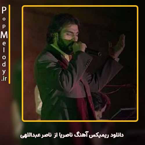 دانلود آهنگ ناصر عبداللهی ناصریا