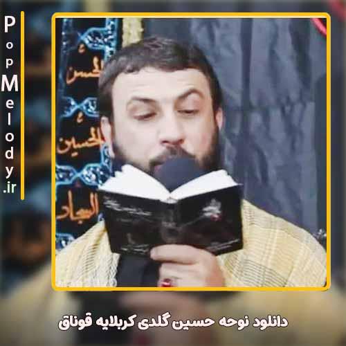 دانلود آهنگ سید صادق موسوی حسین گلدی کربلایه قوناق