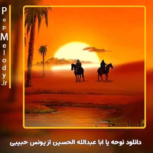 دانلود آهنگ  یونس حبیبی یا ابا عبدالله الحسین