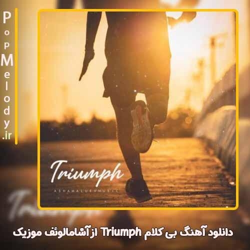 دانلود آهنگ آشامالوئف موزیک Triumph