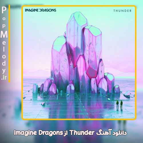 دانلود آهنگ Imagine Dragons Thunder