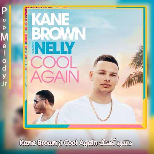 دانلود آهنگ Kane Brown Cool Again