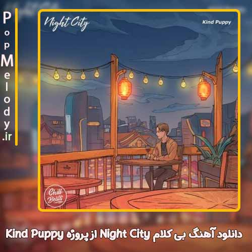 دانلود آهنگ پروژه Kind Puppy Night City
