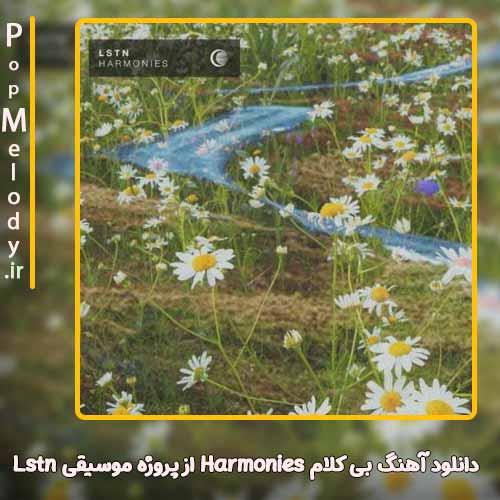 دانلود آهنگ پروژه موسیقی Lstn Harmonies