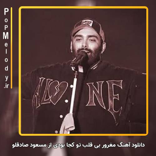 دانلود آهنگ مسعود صادقلو مغرور بی قلب تو کجا بودی