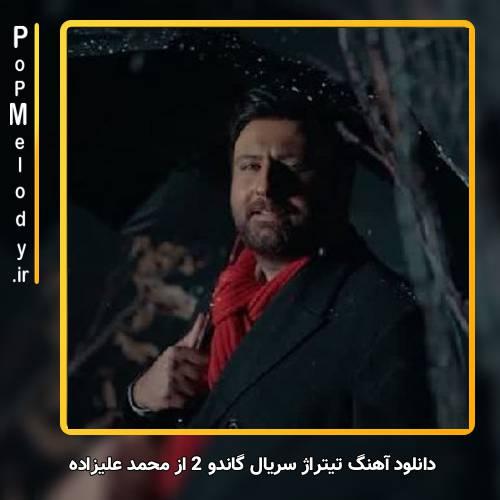 دانلود آهنگ محمد علیزاده تیتراژ سریال گاندو 2