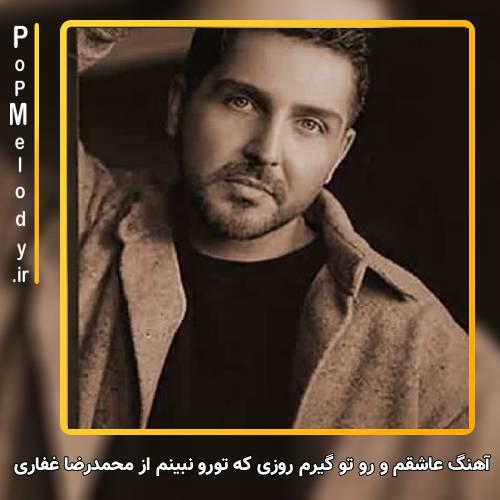دانلود آهنگ محمدرضا غفاری عاشقم و رو تو گیرم روزی که تورو نبینم