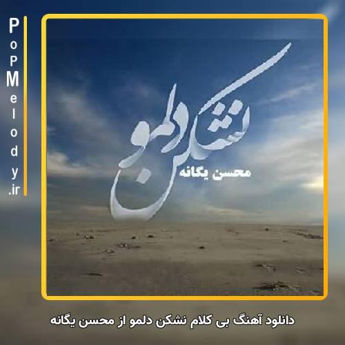 دانلود آهنگ محسن یگانه بی کلام نشکن دلمو
