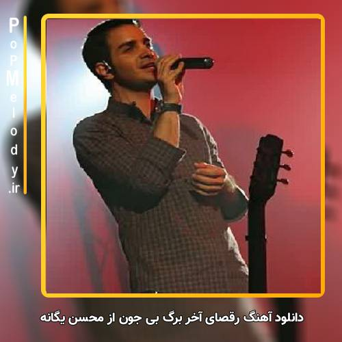 دانلود آهنگ محسن یگانه رقصای آخر برگ بی جون