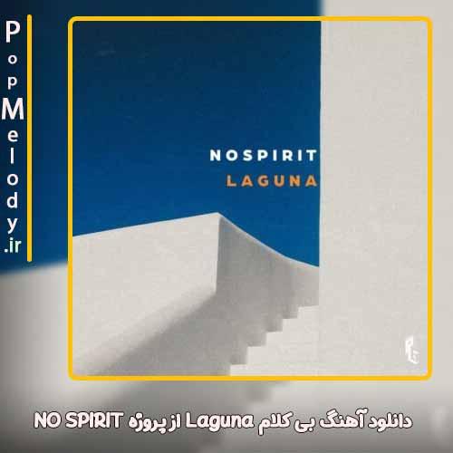 دانلود آهنگ پروژه NO SPIRIT Laguna