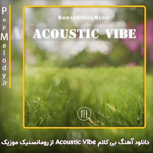 دانلود آهنگ رومانسنیک موزیک Acoustic Vibe