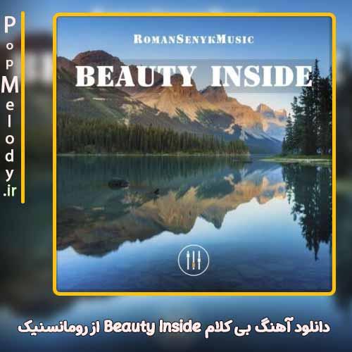 دانلود آهنگ رومانسنیک موزیک Beauty Inside
