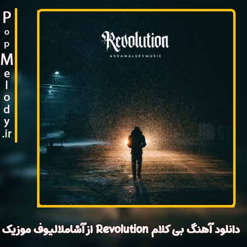 دانلود آهنگ آشامالوئف موزیک Revolution