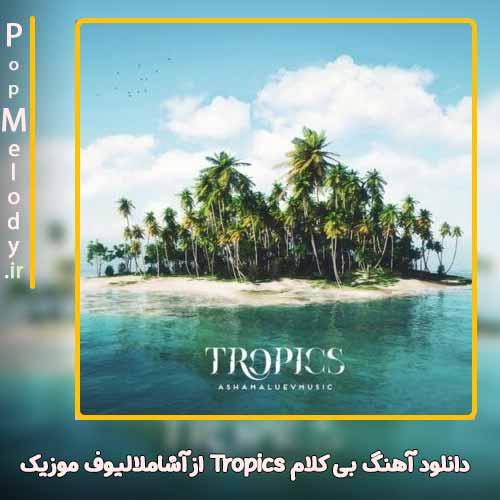 دانلود آهنگ آشامالوئف موزیک Tropics