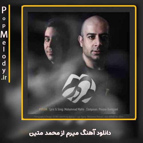 دانلود آهنگ محمد متین میرم