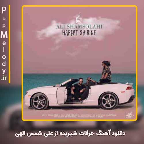 دانلود آهنگ علی شمس الهی حرفات شیرینه