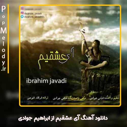 دانلود آهنگ ابراهیم جوادی آی عشقیم