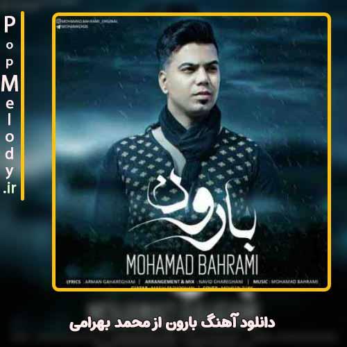 دانلود آهنگ محمد بهرامی بارون